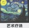 谈绘画艺术治疗在中国发展的介绍