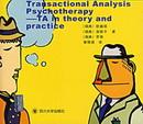 人际沟通分析——TA治疗的理论与实务