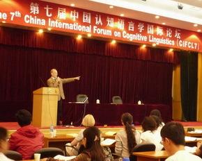 第七届中国认知语言学国际论坛开幕