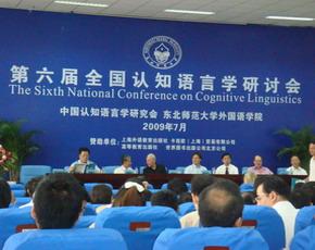 第六届全国认知语言学研讨会在长春举行