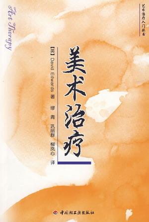 美术治疗-艺术治疗入门丛书