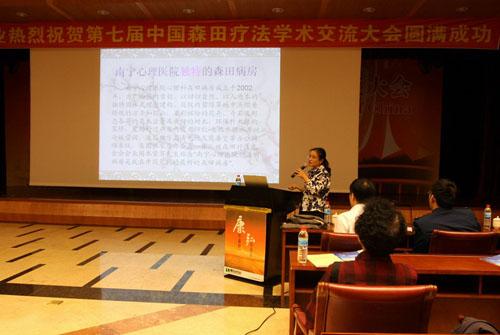 第七届中国森田疗法学术交流大会