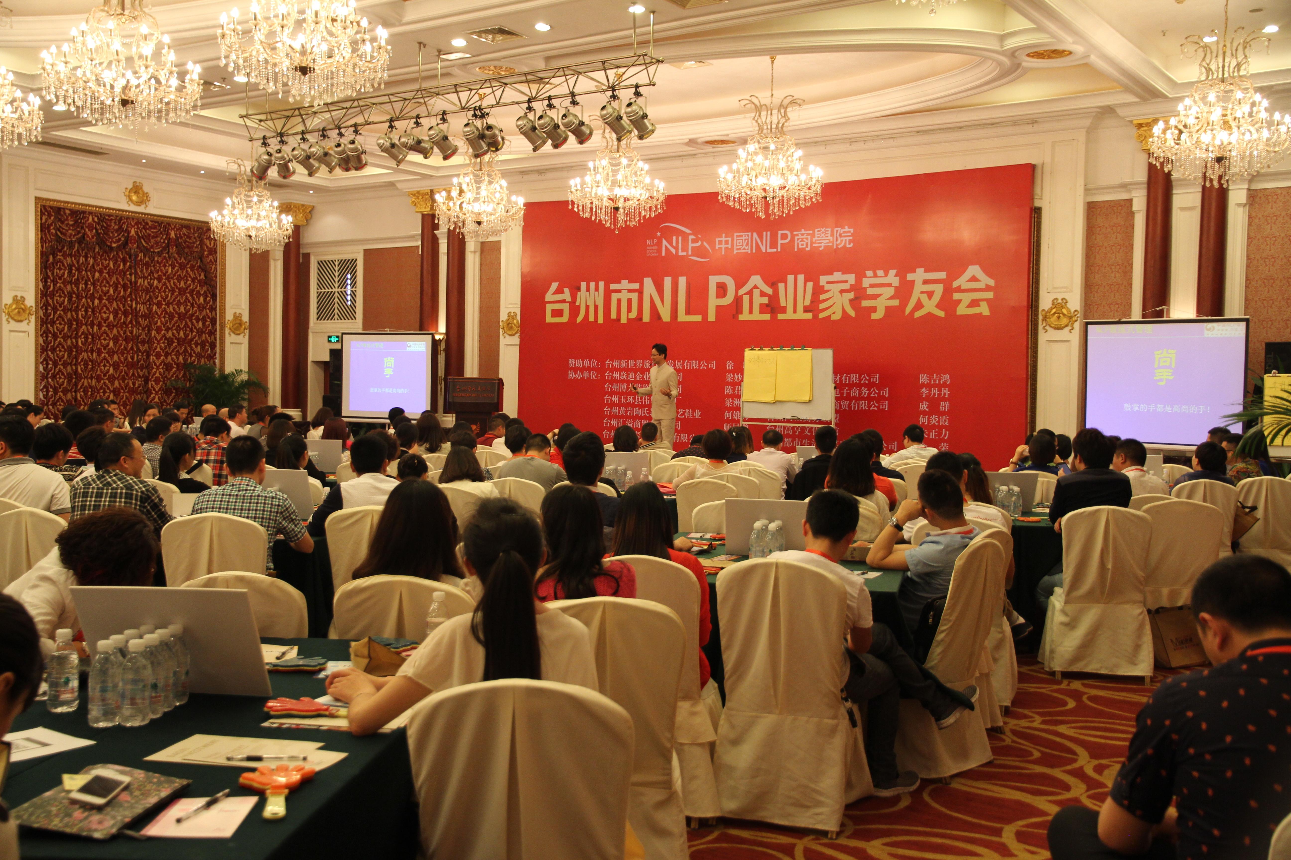 台州故事:用NLP拓宽生命疆域