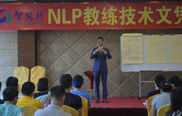 NLP教练技术开课:你还在给你的员工标准答案吗?