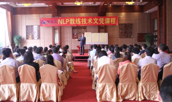 NLP教练技术开讲:每来一次,我可以开一家公司!
