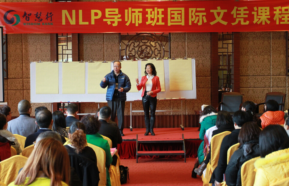 NLP导师班开课:以前我用脑,现在我用的是心