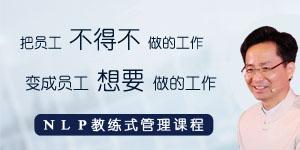 NLP教练式送彩金500的网站大白菜