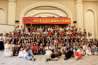 简讯:第47期《NLP专业执行师国际文凭课程》于广州开课了!