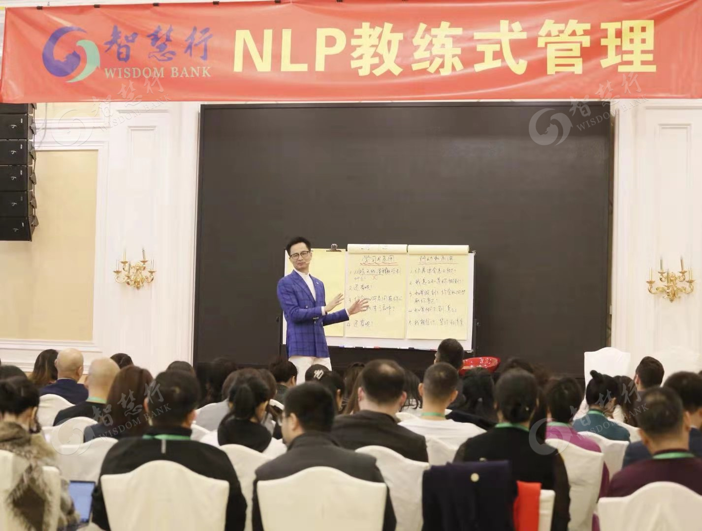 《NLP教练式管理》结课报道:教练,可以唤醒一个人的潜能
