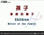 孩子家庭的镜子第一片下