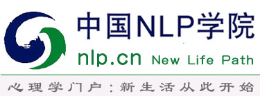 NLP:New Life Path 新生活之道