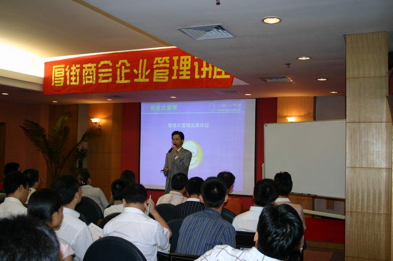 东莞厚街商会主办本院《NLP教练技术》讲座